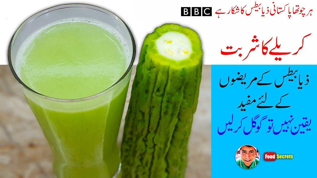 How To Make Karela Juice | Bitter Gourd Juice Recipe | Diabetic Home Remedies | Mudassar Saddique