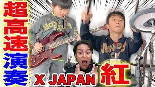 【天才キッズ】X JAPAN「紅」を1.3倍速で超高速演奏【楠本兄弟】