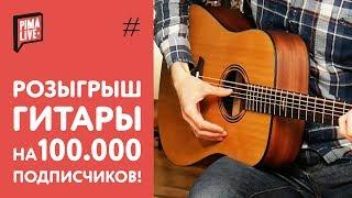 Разыгрываем гитару на 100.000 подписчиков