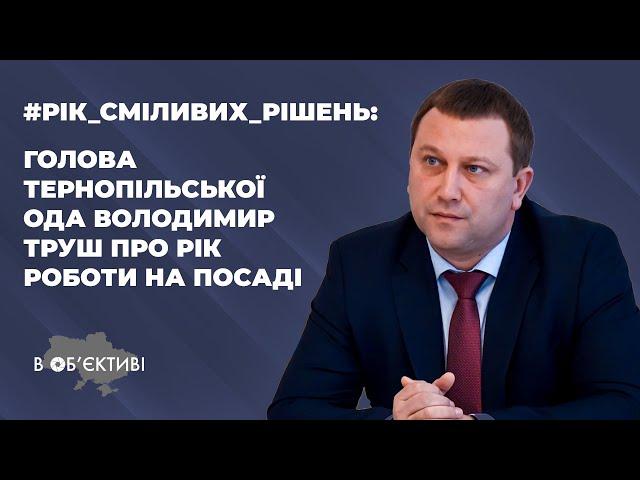 В ОБ'ЄКТИВІ | Голова ТОДА Володимир Труш про рік роботи на посаді