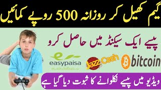 Earn money by playing games online with live payment proof in Pakistan & India || September 2019 ||