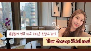 포시즌스 호텔 서울 호캉스 브이로그 | 이그제큐티브 스…