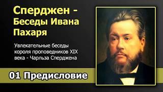 01 Предисловие. Чарльз Сперджен - Беседы Ивана Пахаря