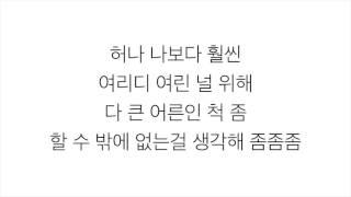수란 (SURAN) Feat. 창모 ChangMo �「오늘 취하면 I...