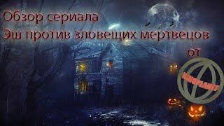 Обзор сериала Эш против зловещих мертвецов от KINOPLANET