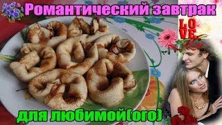Романтический завтрак  на День Святого Валентина 'Блинчики для любимой(ого)'