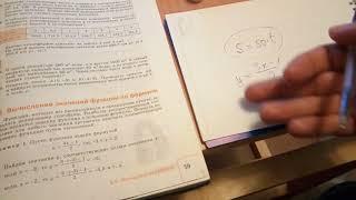 §5 13п. Вычисление значений функции по формуле - Алгебра 7 класс Макарычев