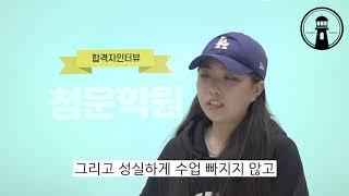 2020년 제 2회 검정고시 고득점자 인터뷰