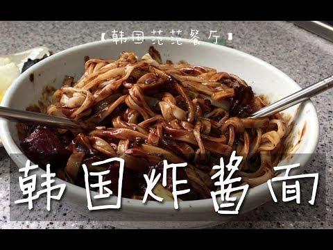 【韩国炸酱面】韩剧里经常看到的菜!韩国版本的炸酱面! 韩国人告诉你们怎么做韩式炸酱面!