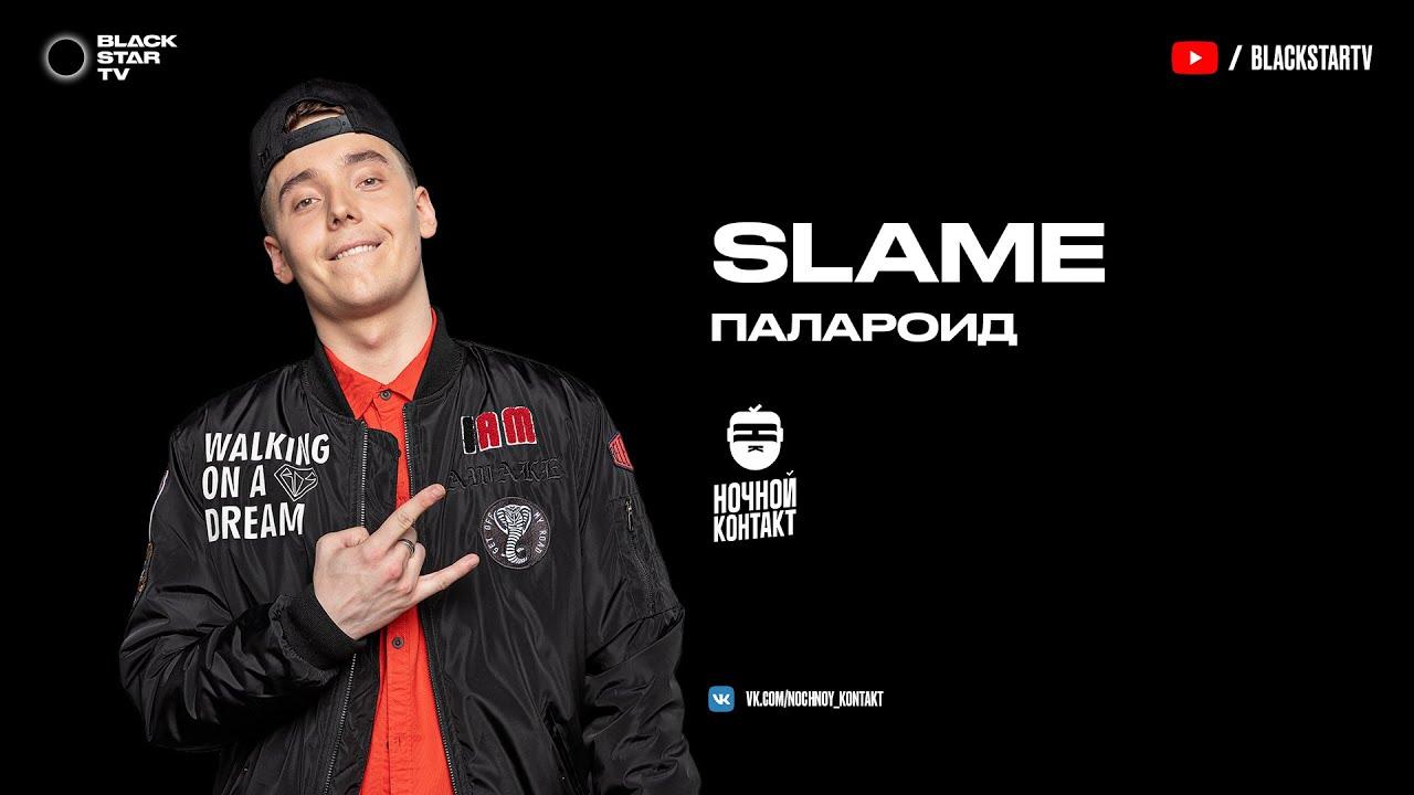 Slame - Polaroid (презентация новых артистов Black Star)