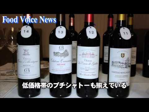 ボルドーワイン委員会「バリューボルドー2014」展示会