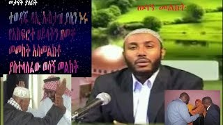 Ustaz Yasin Nuru's message to the muslim umma