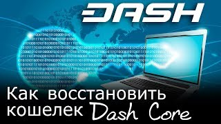 Как восстановить кошелек Dash Core