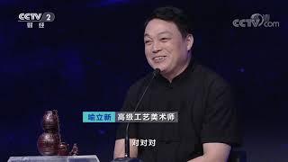 《一槌定音》 20191117| CCTV财经