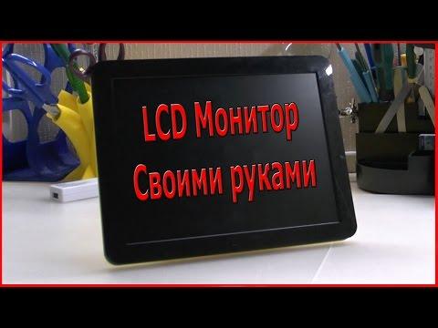видео: Как сделать портативный lcd монитор своими руками