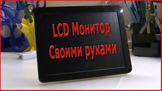 Как сделать портативный LCD монитор своими руками