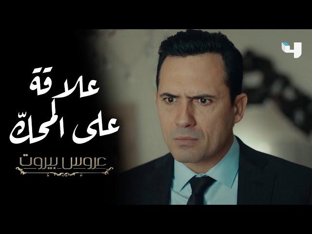 خلاف حاسم، وعلاقة ثريا وفارس على المحك في عروس بيروت