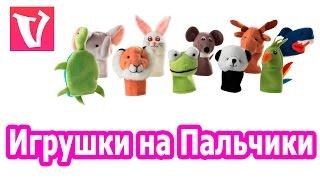 "Набор игрушек ""Животных"" на пальцы. Fingers Animals toys"