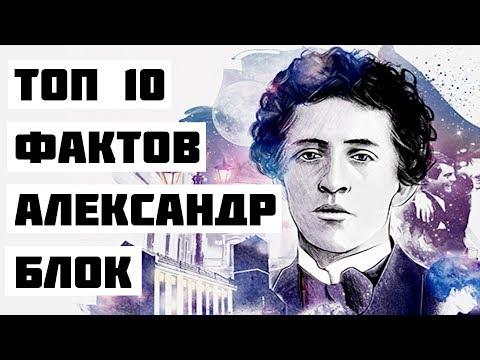 Топ 10 Фактов Александр Блок