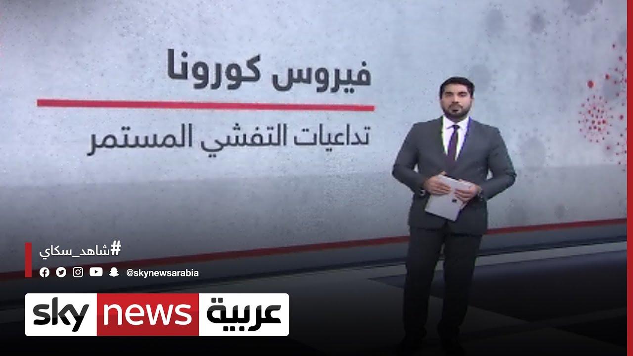 فيروس كورونا.. تداعيات التفشي المستمر  - نشر قبل 15 ساعة