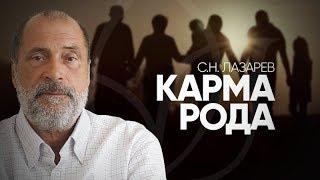 Что такое КАРМА РОДА? 2 марта - новый онлайн-семинар С.Н. Лазарева