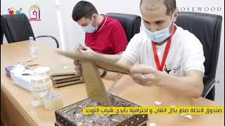 Rosewood Jeddah produced Ramadan Gift Boxes by The First Autism Center