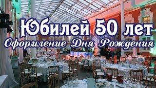 Оформление дня рождения в СПб: Юбилей 50 лет. Оформление юбилеев в Санкт-Петербурге.
