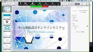 ウェブセミナーにおすすめのソフトZoomでのPC画面録画の方法