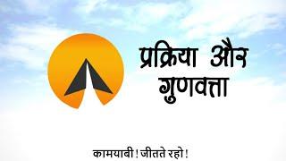 #15 : Prakriya aur gunvatta - कामयाबी! (हिन्दी)