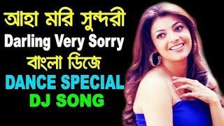 Aha Mori Sundori | Dj bengali song | Dj song