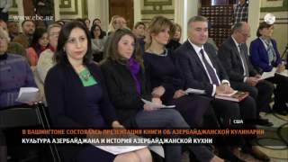 В Вашингтоне состоялась презентация книги об азербайджанской кулинарии