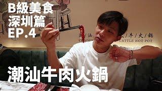 B級美食-深圳篇 潮汕牛肉 大牛火鍋!! |EP.04