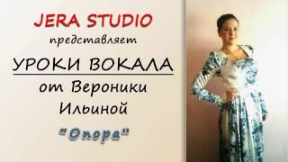 Уроки вокала от Вероники Ильиной -