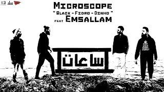 microscope-sa3at-ft-emsallam-