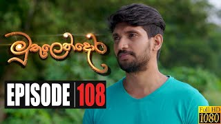 Muthulendora | Episode 108 17th September 2020 Thumbnail