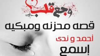 أكتر قصة محزنه ومبكيه ممكن تسمعها أحمد وندى _ وجع قلب