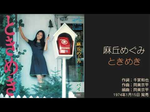 麻丘めぐみ「ときめき」 7thシングル 1974年1月