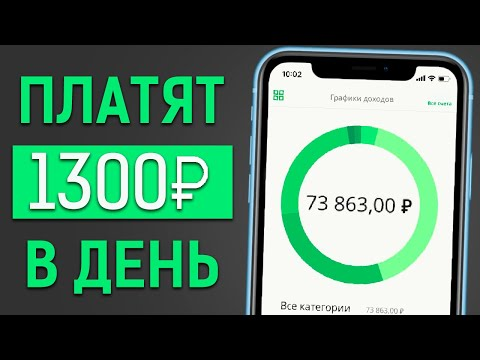 5 ПРИЛОЖЕНИЙ КОТОРЫЕ ПЛАТЯТ 850 РУБЛЕЙ В ДЕНЬ