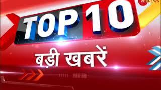 Watch 10 biggest news of the morning | सुबह की 10 बड़ी ख़बरें देखें