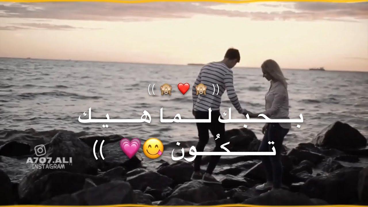 احلى مقاطع حب قصيره 😘💕 اغاني حب جديده للعشاق😍❤️حالات واتس اب رومانسيه🤤 غرور بنات 🌸 2020
