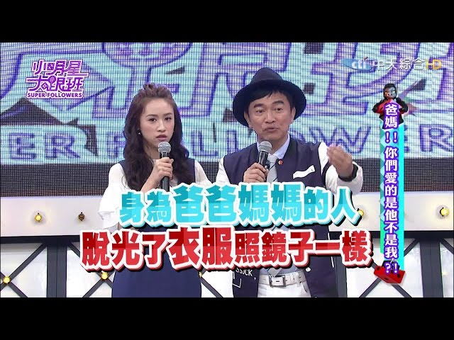 2016.03.22小明星大跟班完整版 爸媽!!你們愛的是他不是我?!