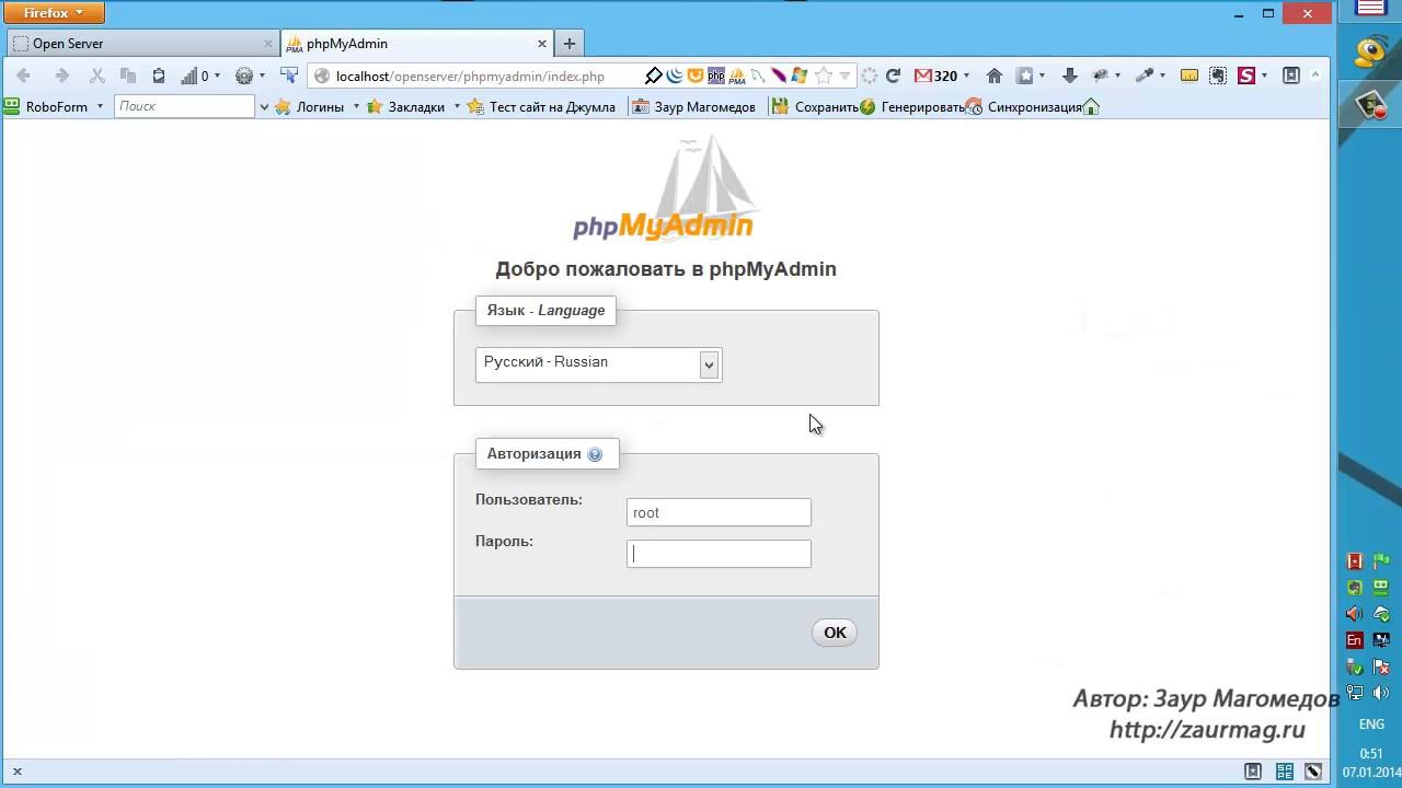 02. Установка локального сервера и Joomla 3