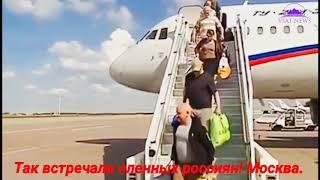 Как встречали пленных Россия-Украина