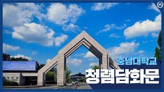 충남대학교 청렴담화문 영상
