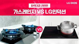 가스레인지 vs LG인덕션 비교,  LG총판센터에서 직…