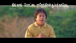 king kong tamil movie 2