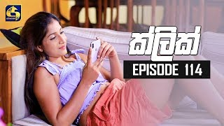 "Click Episode 114 || ""ක්ලික් "" 