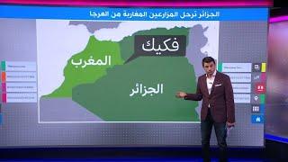 الجزائر تطلب من فلاحين مغاربة الرحيل عن أراض يزرعونها داخل الجزائر
