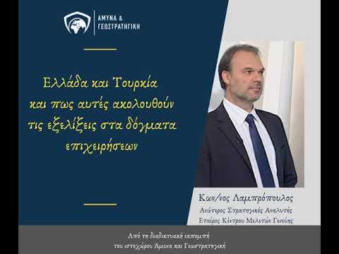 Κ.Λαμπρόπουλος:Ελλάδα και Τουρκία και πως αυτές ακολουθούν τις εξελίξεις στα δόγματα επιχειρήσεων