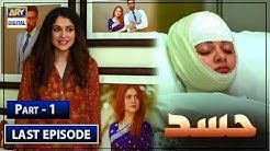 Hassad | Last Episode | Part 1 | 2nd Sep 2019 | ARY Digital Drama